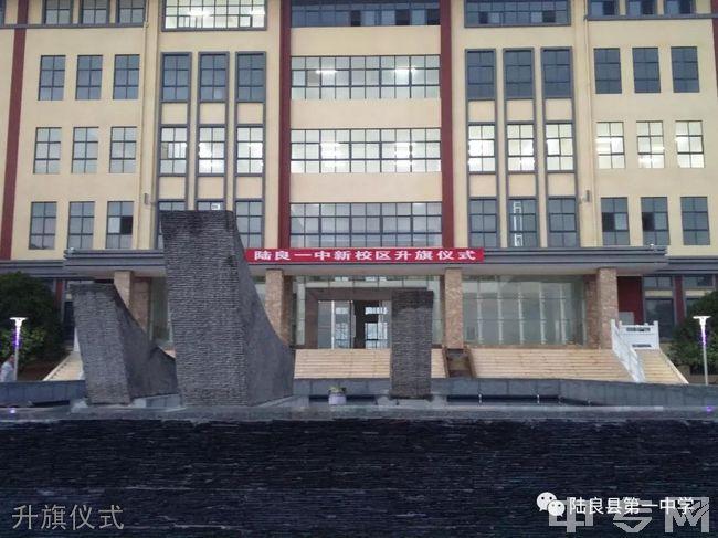 陆良县第一中学升旗仪式