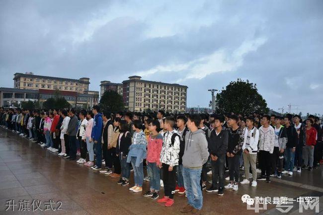 陆良县第一中学升旗仪式2