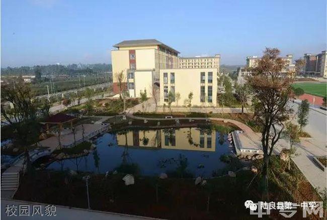 陆良县第一中学校园风貌