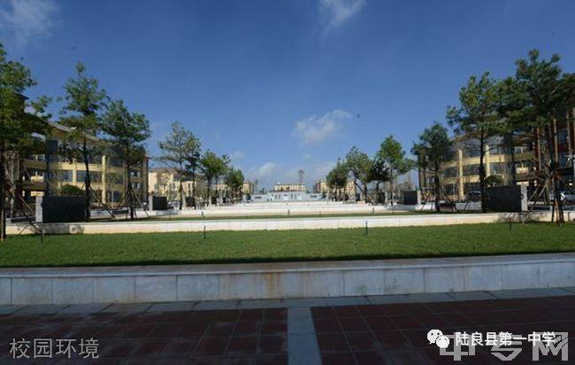 陆良县第一中学校园环境