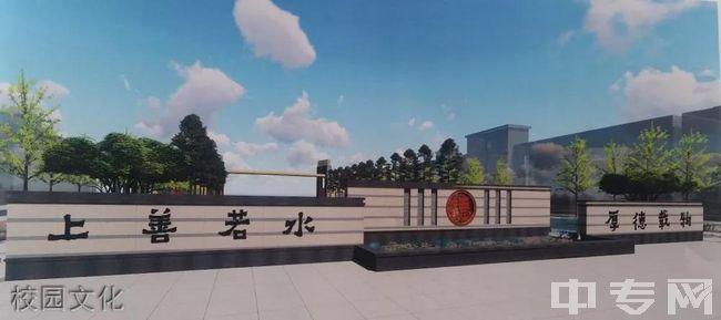 陆良县第一中学校园文化