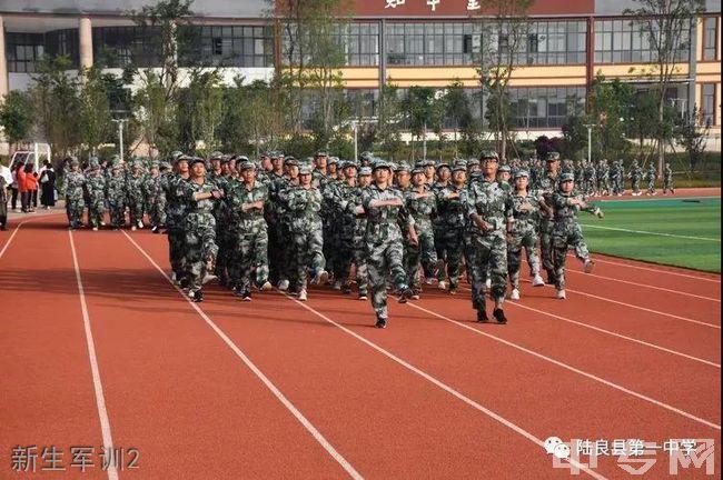 陆良县第一中学新生军训2