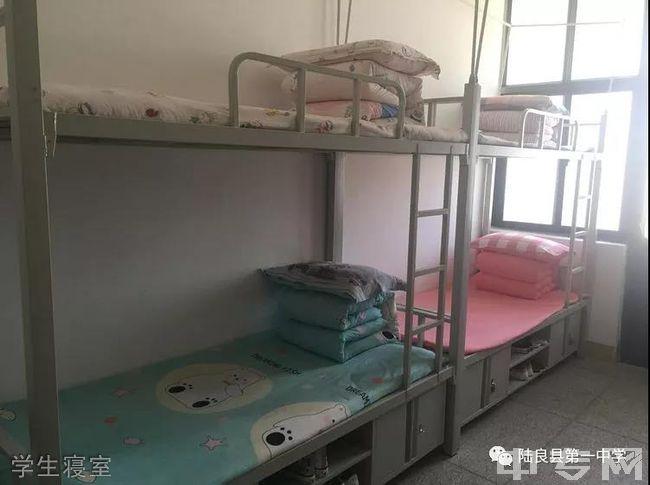 陆良县第一中学学生寝室