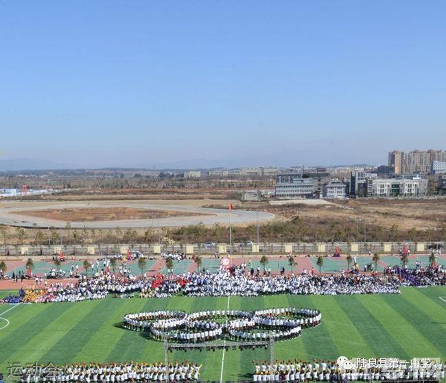 陆良县第一中学运动会