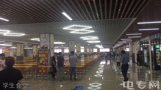 贵州首钢水钢技师学院(经开校区)-学生食堂