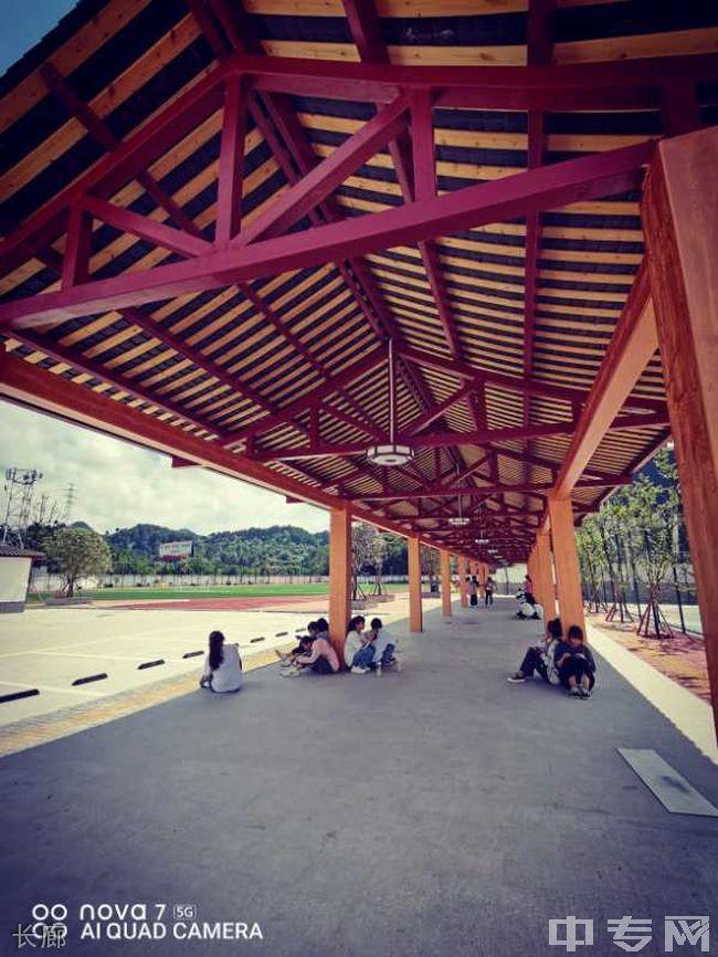 贵州首钢水钢技师学院(经开校区)-长廊