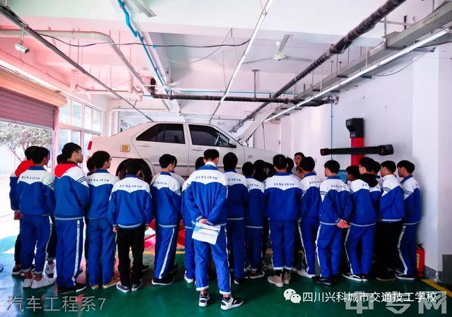 四川兴科城市交通技工学校汽车工程系7