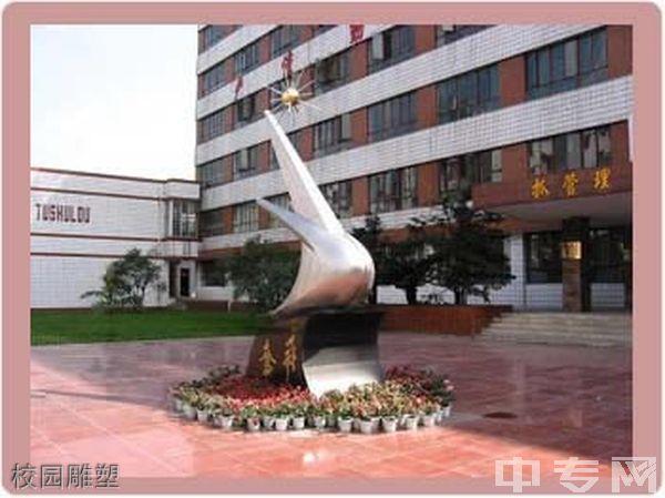 四川省工业贸易学校校园雕塑