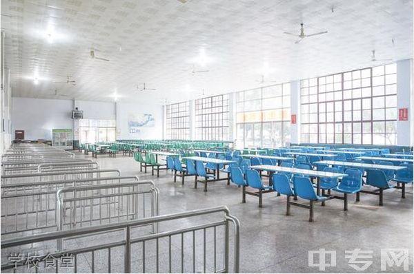 四川省工业贸易学校学校食堂