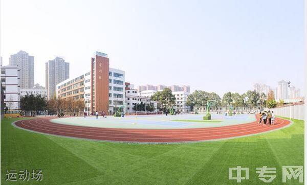 四川省工业贸易学校运动场