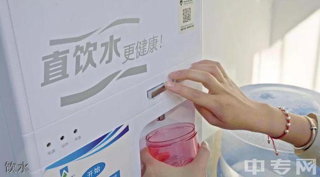 云南医药健康职业学院(五年制)-饮水