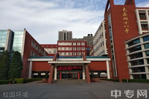太原市第四十八中学校园环境