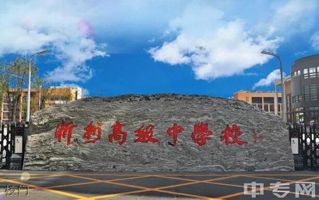 忻州高级中学校校门