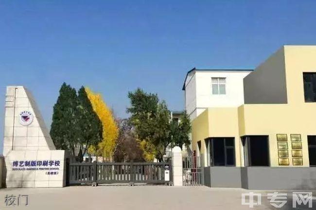 运城市博艺美工制版印刷学校校门