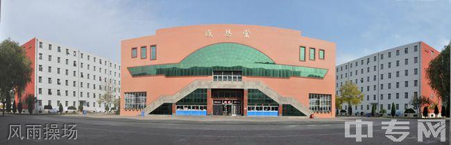忻州实验中学校风雨操场