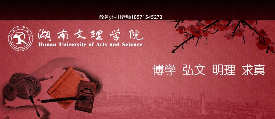湖南文理学院官网logo