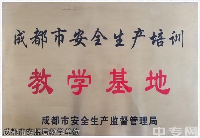成都登高证报名考试中心-成都市安监局教学单位