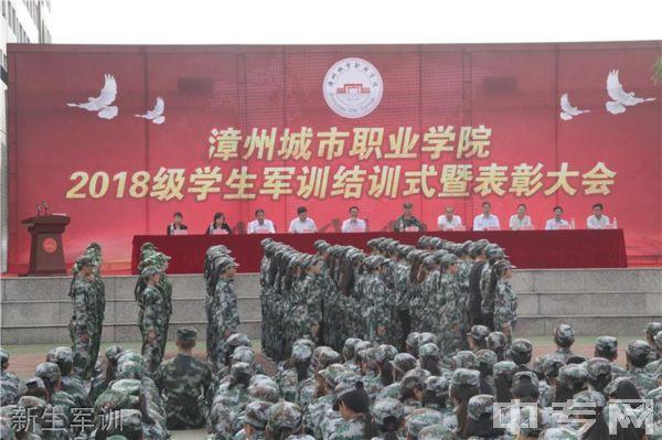 漳州城市职业学院-校园风采9