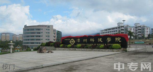 漳州科技职业学院-校园风采11