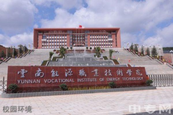 云南能源职业技术学院继续教育学院-校园风采7
