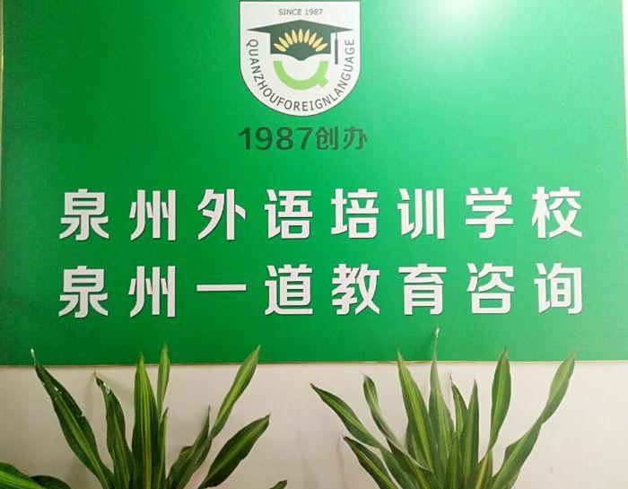 泉州一道口才培训-学校logo