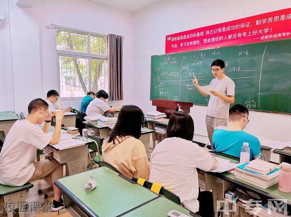 成都学成高考复读学校 -环境2