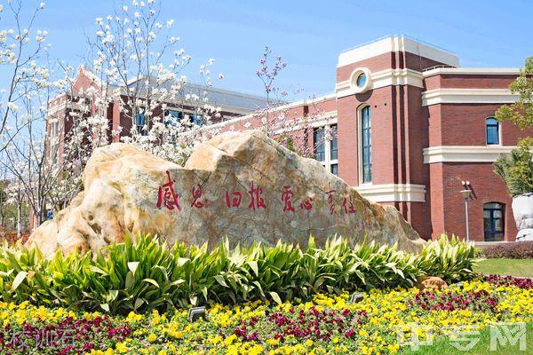 上海建桥学院继续教育学院-校训石