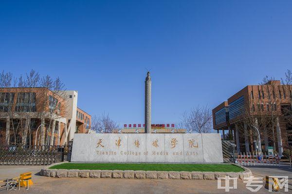 天津传媒学院继续教育-校门