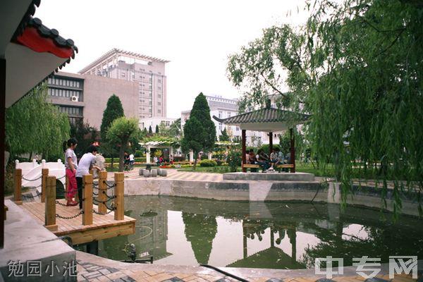 天津职业技术师范大学继续教育学院-勉园小池