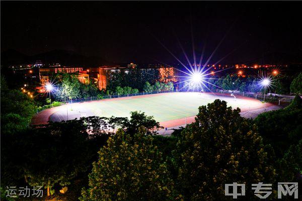 天津传媒学院继续教育-运动场