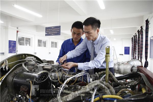 四川西南航空职业学院飞机维修专业