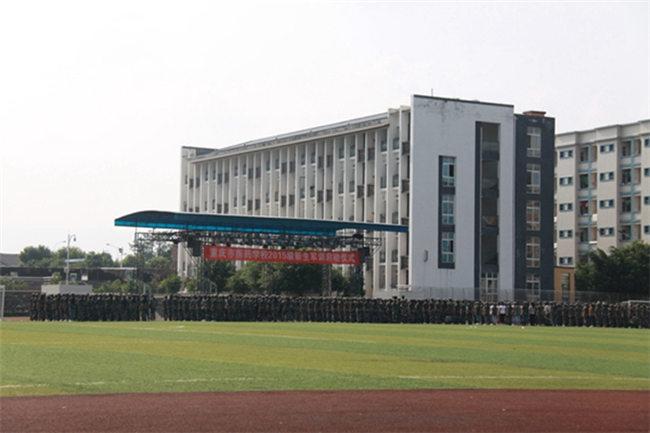 重庆医药学校官网、招生网