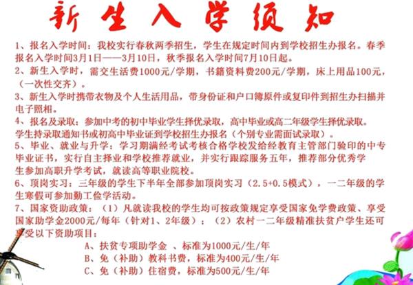 安龙县中等职业学校收费标准及入学须知