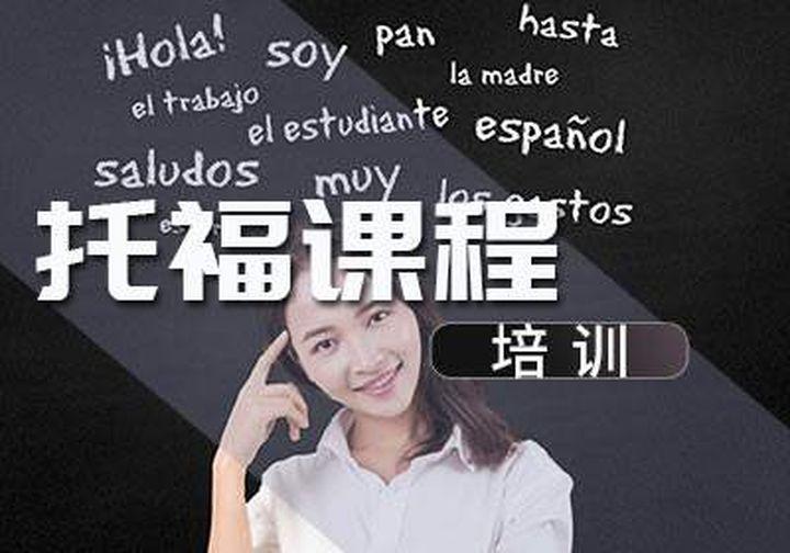 厦门朝日小语种托福留学直通车培训班