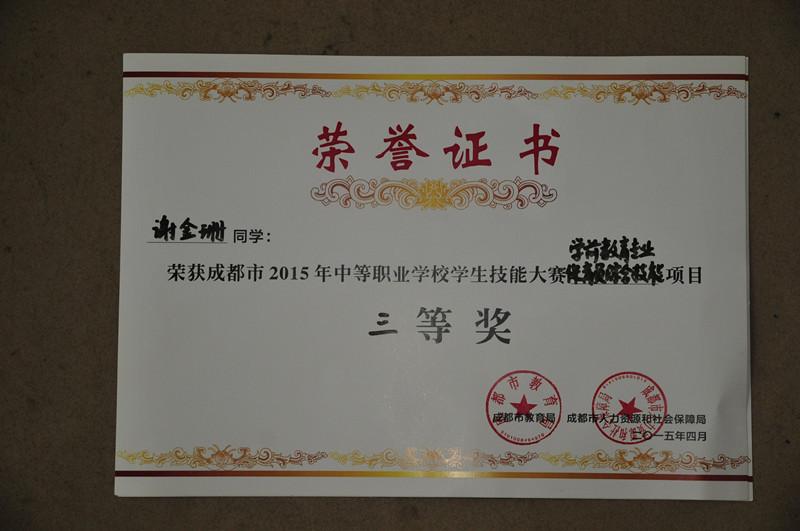 [成都华夏旅游学校]幼师专业参加成都市幼教保育综合技能比赛获得二等奖和三等奖,成都华夏商务旅游学校