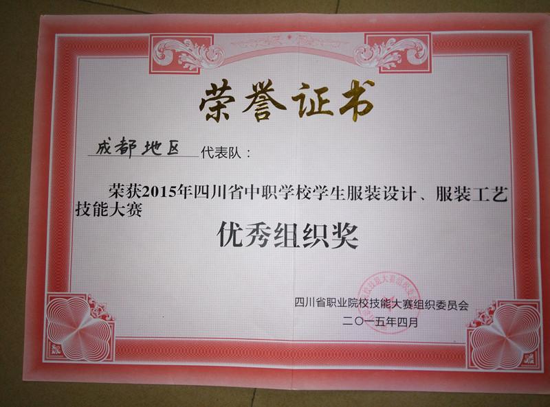 [成都华夏旅游学校]我校服装设计专业获全省职业院校服装设计比赛第二、三等奖,成都市华夏旅游学校