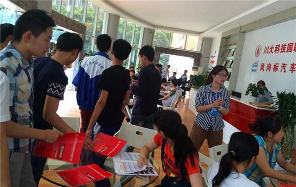 川大职业技术学院-毕业季新生报名再掀热潮,川大科技园培训学校